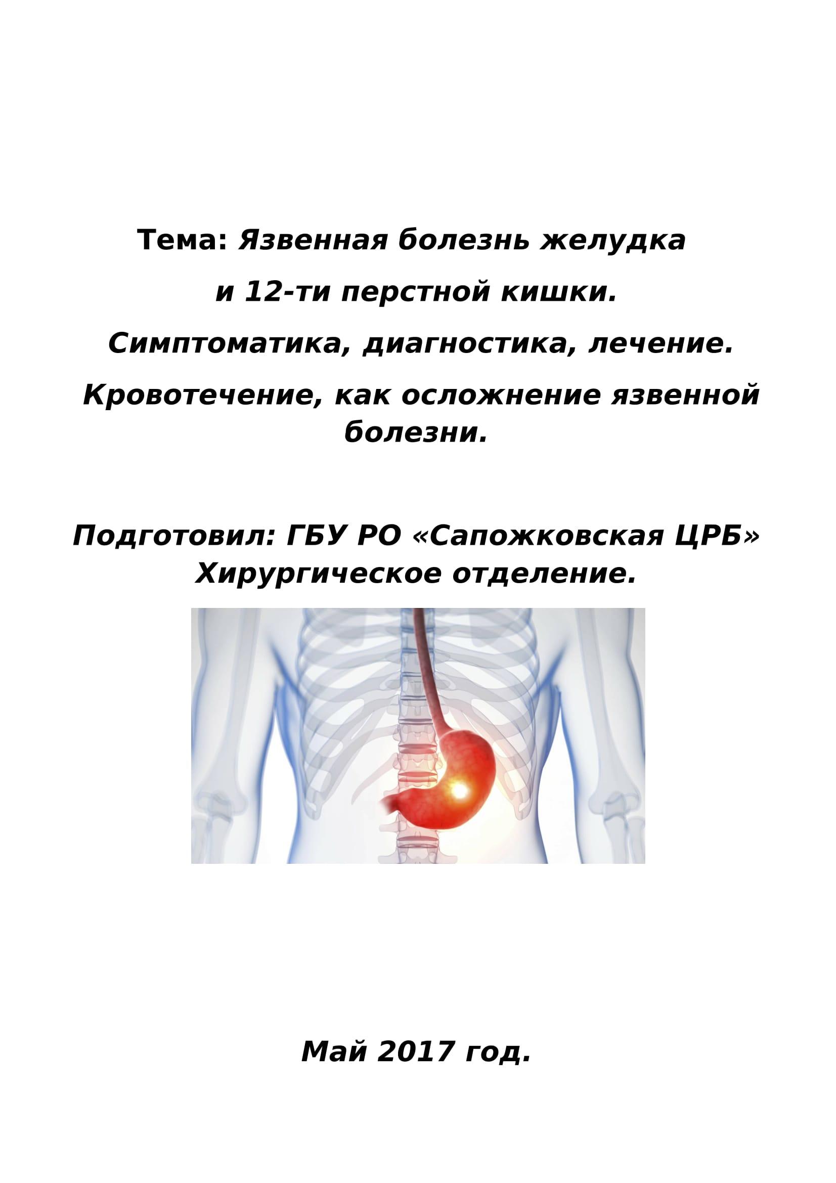 Лечение при язве 12 перстной кишки схема